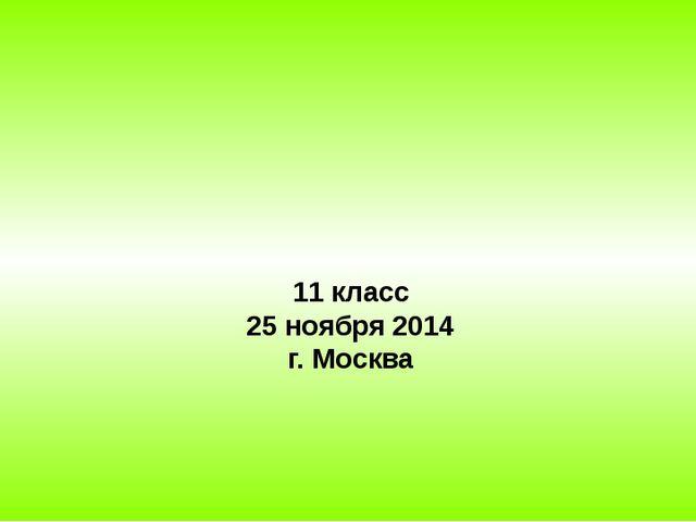 11 класс 25 ноября 2014 г. Москва