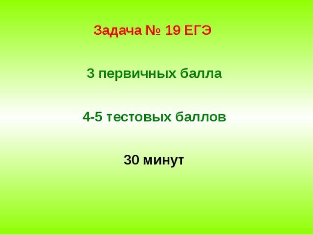 Задача № 19 ЕГЭ 3 первичных балла 4-5 тестовых баллов 30 минут