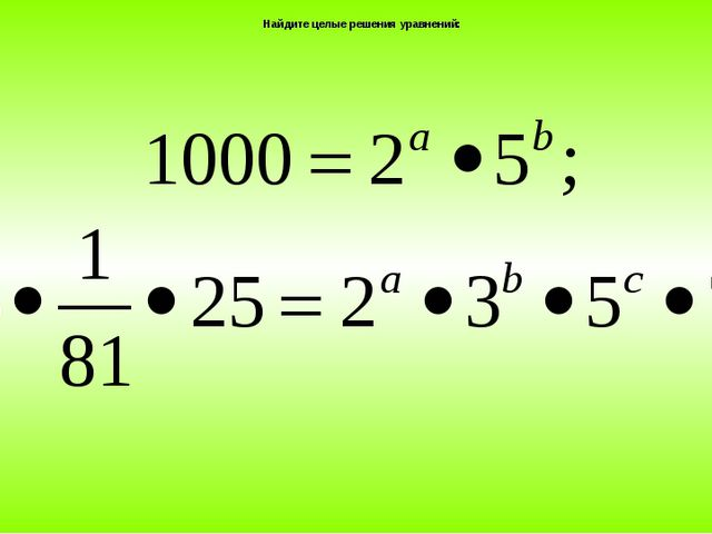 Найдите целые решения уравнений: