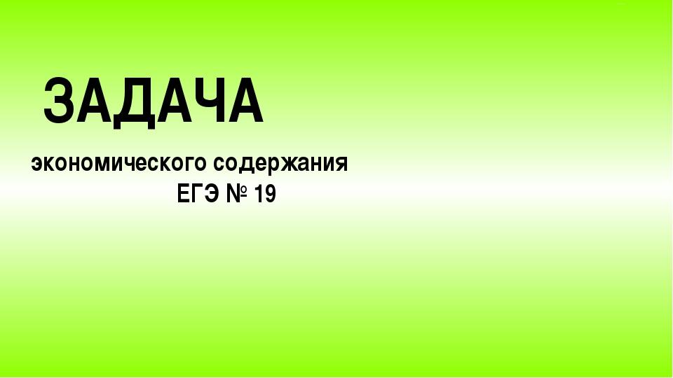 © Николай Васильев ЗАДАЧА экономического содержания ЕГЭ № 19 © Николай Васильев