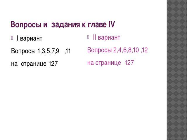 Вопросы и задания к главе IV I вариант Вопросы 1,3,5,7,9 ,11 на странице 127...