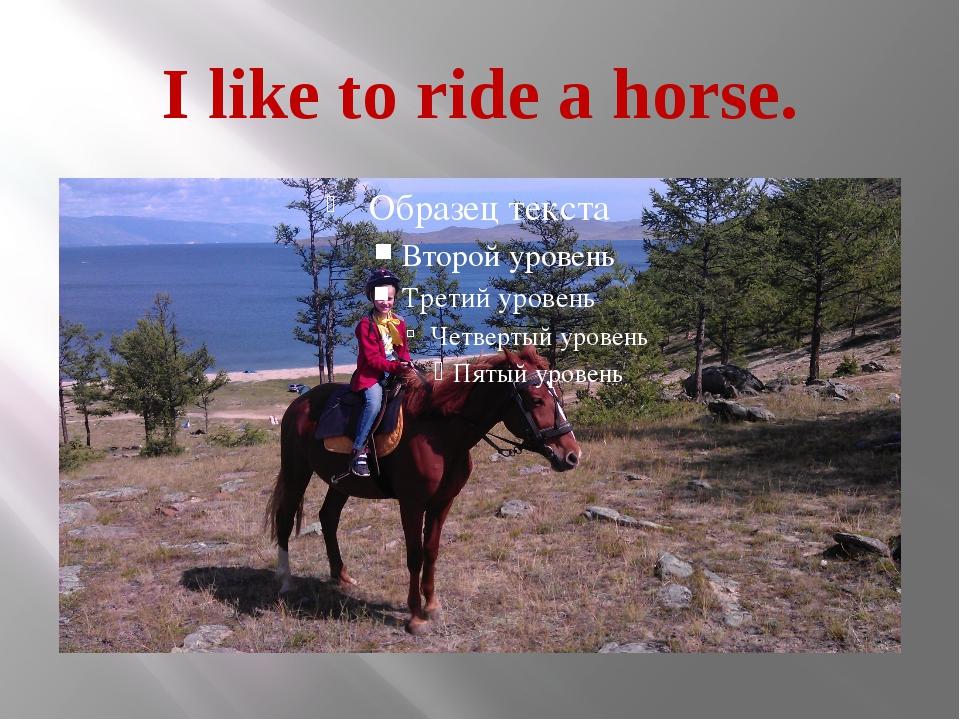 I like to ride a horse.