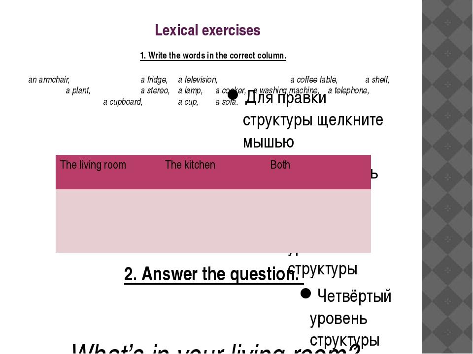 Lexical exercises 1. Write the words in the correct column. an armchair, a...