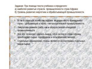 Задание: При помощи текста учебника и определите: а) наиболее развитые отрасл