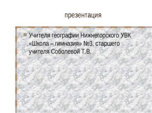 презентация Учителя географии Нижнегорского УВК «Школа – гимназия» №3, старше