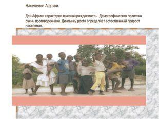 Население Африки. Для Африки характерна высокая рождаемость. Демогрофическая