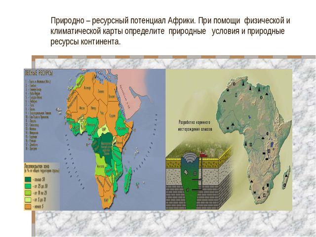 Природно – ресурсный потенциал Африки. При помощи физической и климатической...