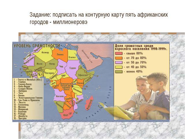 Задание: подписать на контурную карту пять африканских городов - миллионеровэ