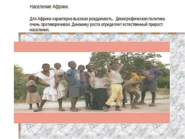 Население Африки. Для Африки характерна высокая рождаемость. Демогрофическая...