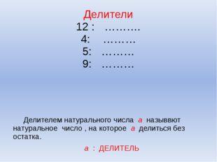 Делители 12 : ………. 4: ……… 5: ……… 9: ……… Делителем натурального числа а назывв