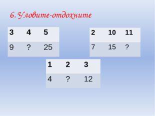 6. Уловите-отдохните 3 4 5 9 ? 25 2 10 11 7 15 ? 1 2 3 4 ? 12