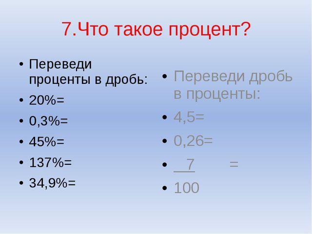 7.Что такое процент? Переведи проценты в дробь: 20%= 0,3%= 45%= 137%= 34,9%=...