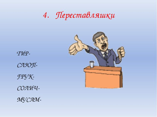 4. Переставляшки ТИР- СЛЮП- ГРУК- СОЛИЧ- МУСАМ-