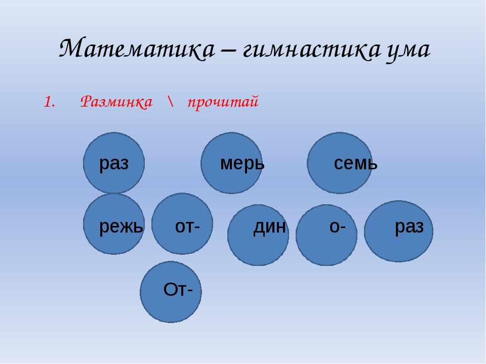 Математика – гимнастика ума 1. Разминка \ прочитай раз мерь семь режь от- ди...