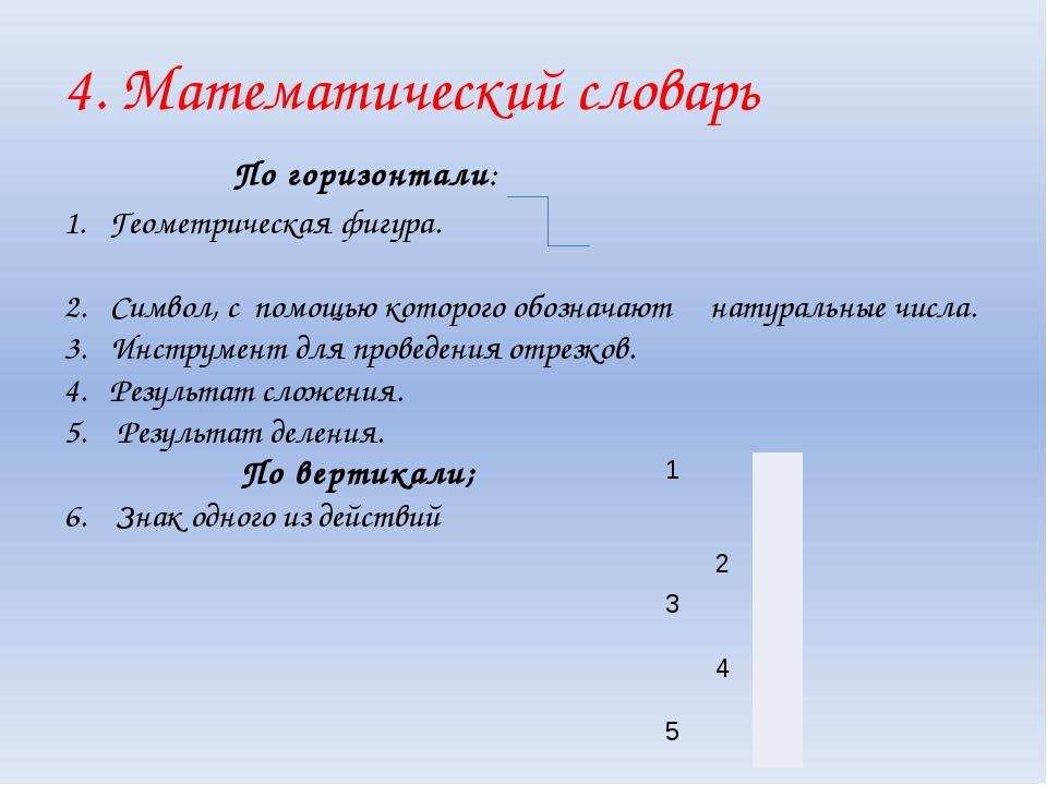 4. Математический словарь По горизонтали: 1. Геометрическая фигура. 2. Символ...