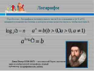 Логарифм Определение. Логарифмом положительного числа b по основанию а (a>0,