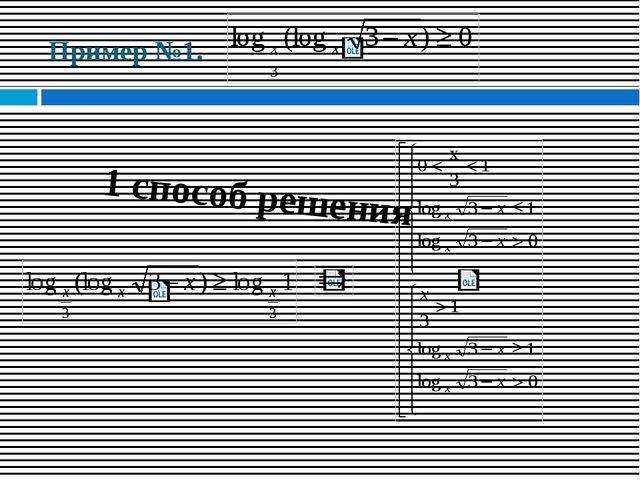Пример №1. 1 способ решения Пример графика/диаграммы