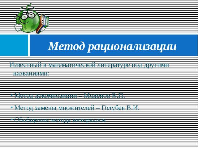 Известный в математической литературе под другими названиями: Метод декомпози...