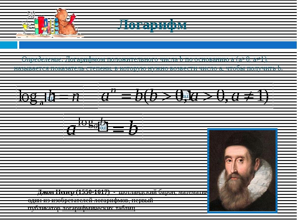 Логарифм Определение. Логарифмом положительного числа b по основанию а (a>0,...