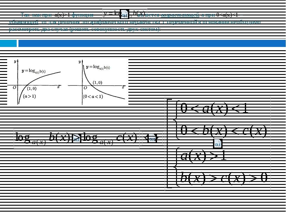 Так как при a(x)>1 функция является возрастающей, а при 0