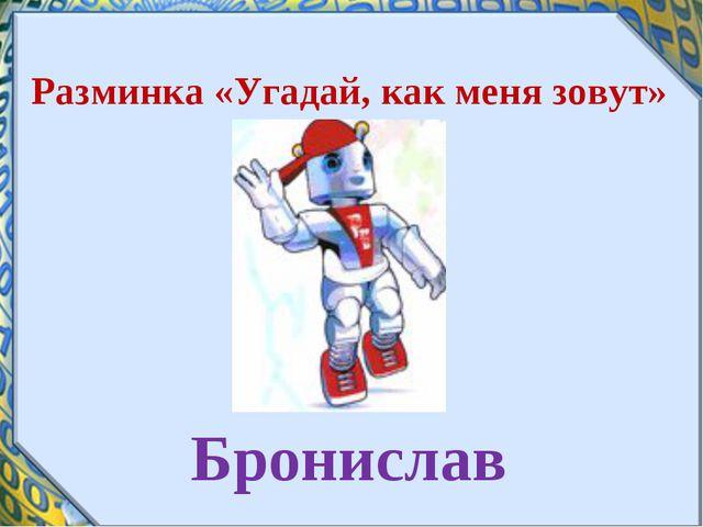 Бронислав Разминка «Угадай, как меня зовут»