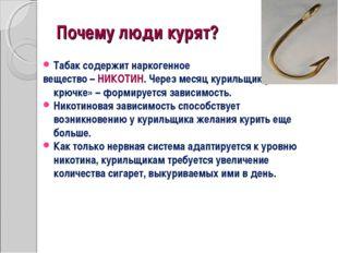 Почему люди курят? Табак содержит наркогенное вещество – НИКОТИН. Через месяц