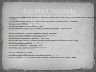 http://images.yandex.ru/yandsearch?source=wiz&text=%D1%88%D0%B5%D0%BA%D1%81%D