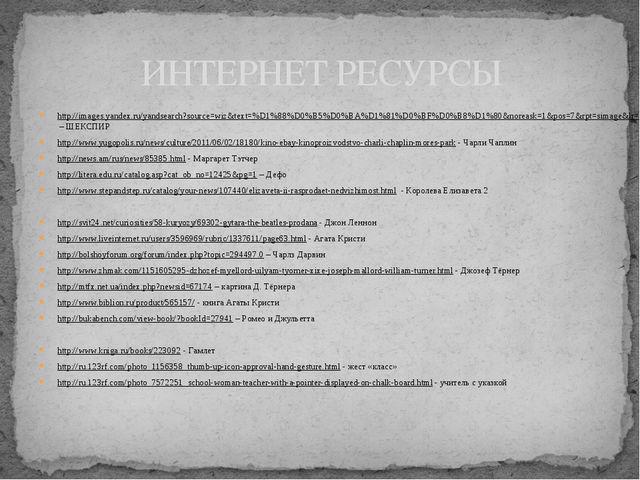 http://images.yandex.ru/yandsearch?source=wiz&text=%D1%88%D0%B5%D0%BA%D1%81%D...