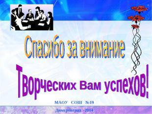 МАОУ СОШ №19 Димтровград -2014