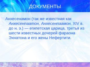 ДОКУМЕНТЫ Анхесенамон (так же известная как Анхесенпаатон, Анхесенпаамон, XIV