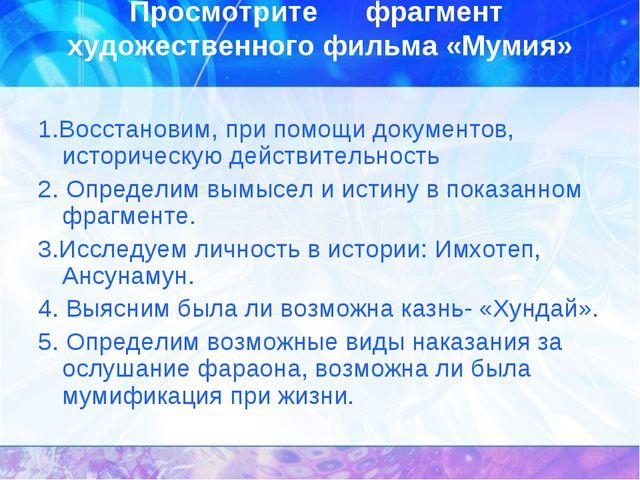 Просмотрите фрагмент художественного фильма «Мумия» 1.Восстановим, при помощи...