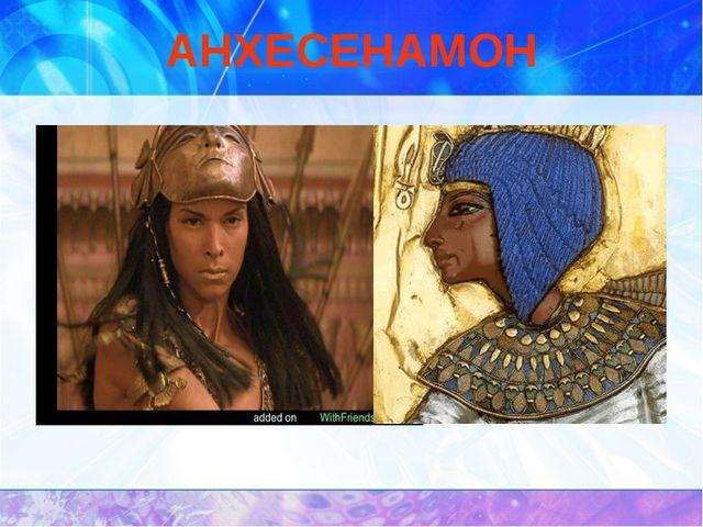 АНХЕСЕНАМОН