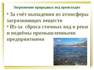 Загрязнение природных вод происходит За счёт выпадения из атмосферы загрязняю
