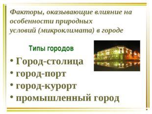 Типы городов Город-столица город-порт город-курорт промышленный город Фактор