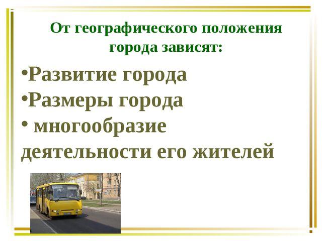 От географического положения города зависят: Развитие города Размеры города м...