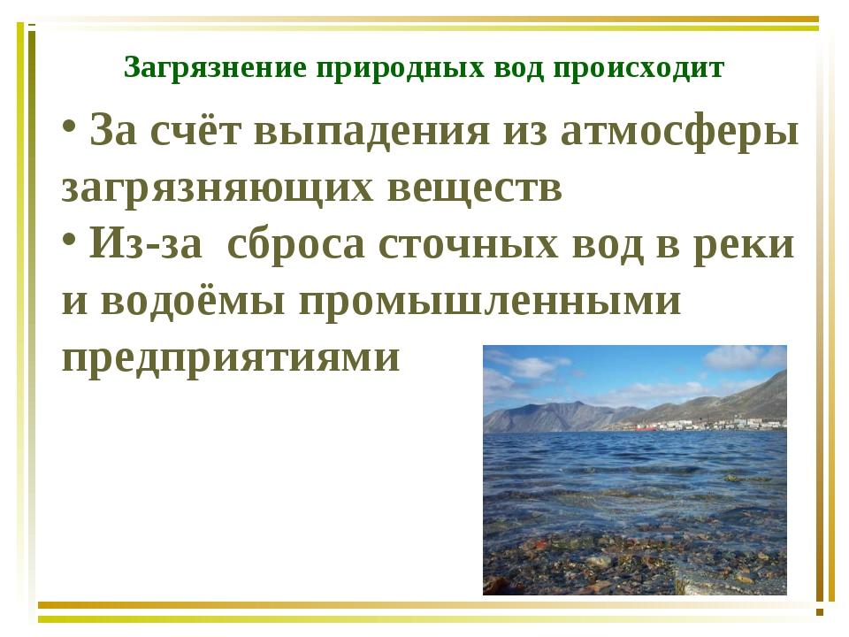 Загрязнение природных вод происходит За счёт выпадения из атмосферы загрязняю...