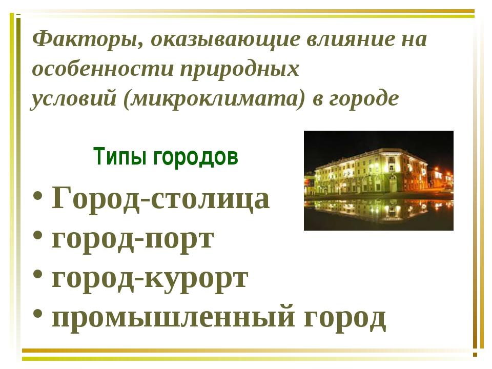 Типы городов Город-столица город-порт город-курорт промышленный город Фактор...