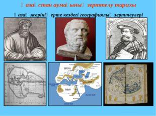 Қазақстан аумағының зерттелу тарихы Қазақ жерінің ерте кездегі географиялық з