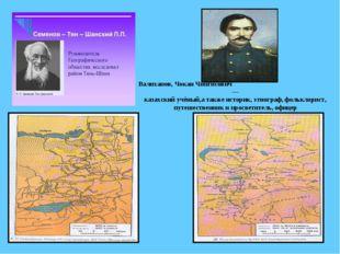 Валиханов, Чокан Чингисович Чока́н Чинги́сович Валиха́нов — казахский учёный,