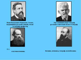 Иван Васильевич Мушкетов Геолог, выдающийся русский учёный, геолог и географ,