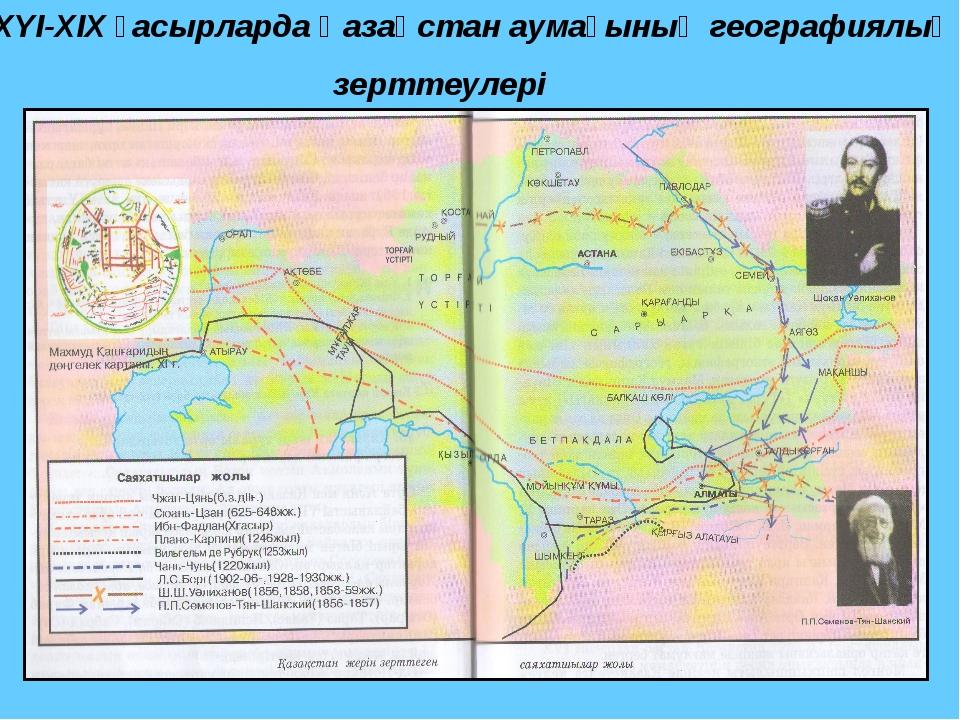 XYI-XIX ғасырларда Қазақстан аумағының географиялық зерттеулері