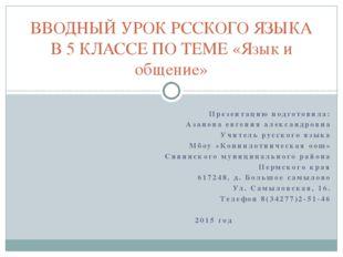 Презентацию подготовила: Азанова евгения александровна Учитель русского языка