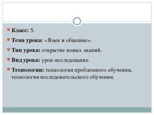 Класс: 5. Тема урока: «Язык и общение». Тип урока: открытие новых знаний. Ви
