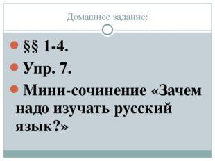 Домашнее задание: §§ 1-4. Упр. 7. Мини-сочинение «Зачем надо изучать русский