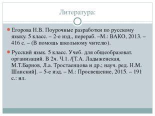 Литература: Егорова Н.В. Поурочные разработки по русскому языку. 5 класс. – 2