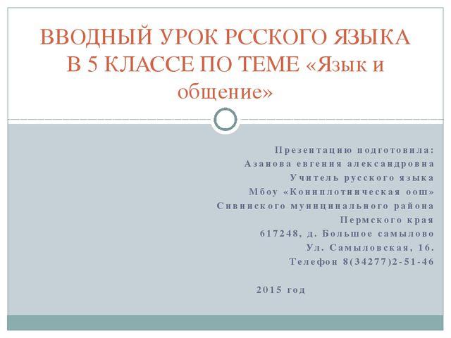 Презентацию подготовила: Азанова евгения александровна Учитель русского языка...