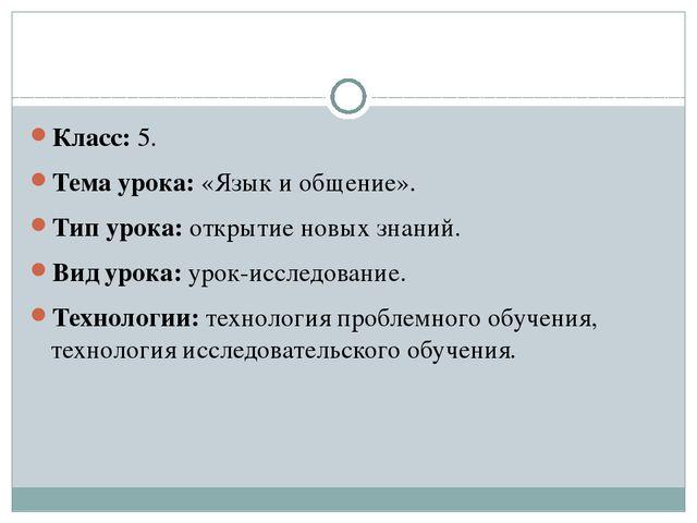 Класс: 5. Тема урока: «Язык и общение». Тип урока: открытие новых знаний. Ви...