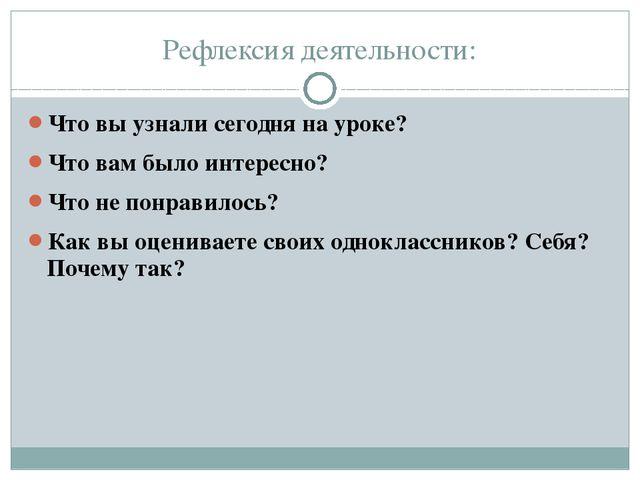 Рефлексия деятельности: Что вы узнали сегодня на уроке? Что вам было интересн...