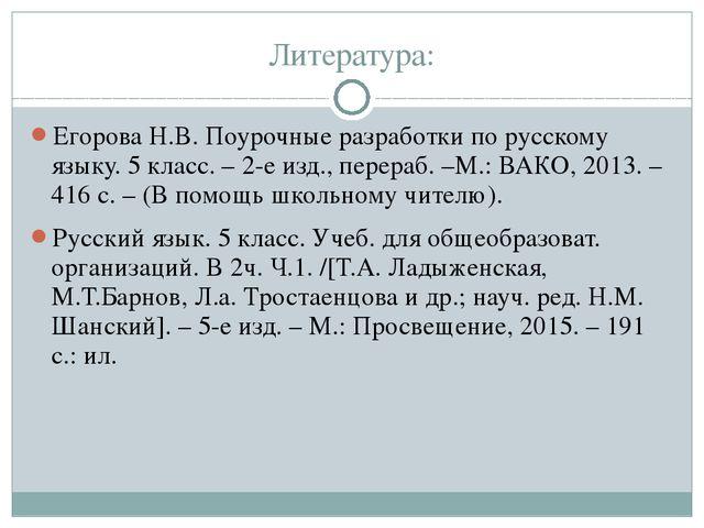 Литература: Егорова Н.В. Поурочные разработки по русскому языку. 5 класс. – 2...