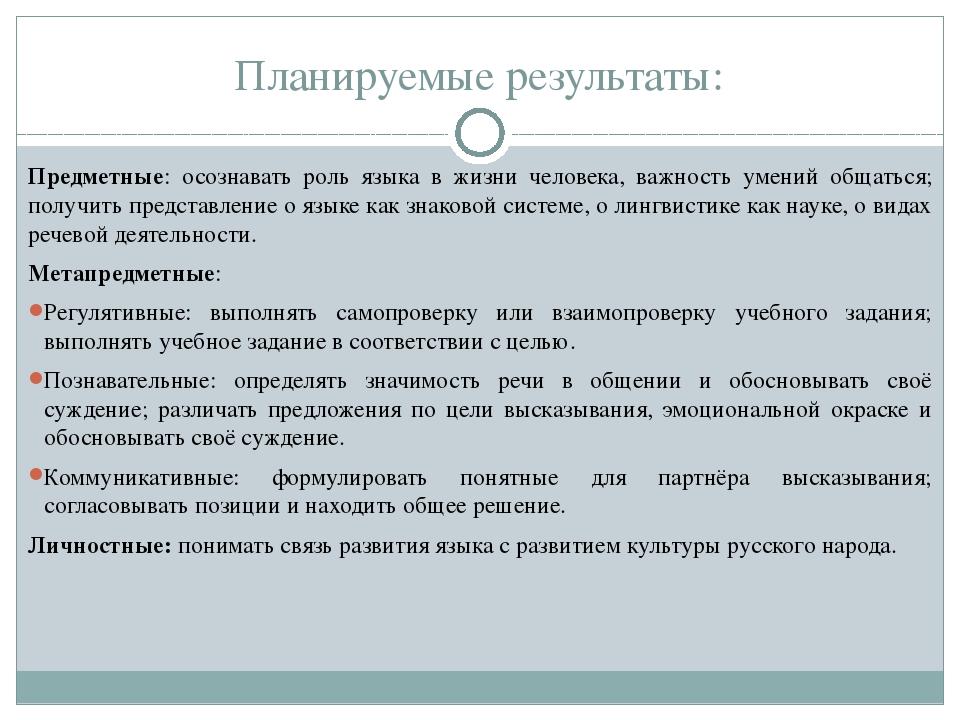 Планируемые результаты: Предметные: осознавать роль языка в жизни человека, в...